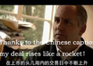 Chinese-caption-for-youtube-video-to-suck-china-traffic