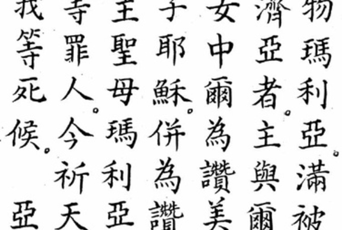 chinese writing translation